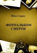 """Обложка книги """"Фотоальбом смерти"""""""