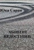 "Обложка книги ""Абонент недоступен"""