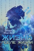 "Book cover ""Жизнь после жизни """