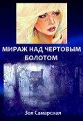 """Обложка книги """"Мираж над чертовым болотом"""""""
