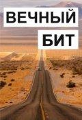 """Обложка книги """"Вечный Бит"""""""