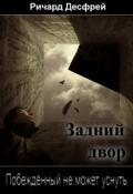 """Обложка книги """"Задний двор"""""""