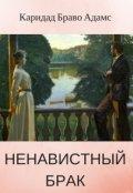 """Обложка книги """"Ненавистный брак"""""""