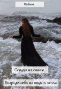 """Обложка книги """"Сердца из стали: Возроди себя из воды и пепла."""""""