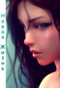 """Обложка книги """"Новая жизнь"""""""