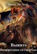 """Обложка книги """"Выжить: На перегонки со смертью """""""