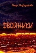 """Обложка книги """"Двойники"""""""