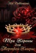 """Обложка книги """"Три короны для Мертвой Киирис"""""""