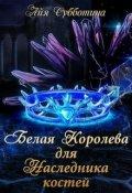"""Обложка книги """"Белая королева для Наследника костей"""""""