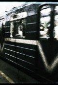 """Обложка книги """"Бесконечные поезда"""""""