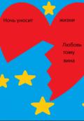 """Обложка книги """"Ночь """""""