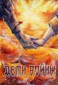 """Обложка книги """"Дети войны"""""""