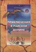 """Обложка книги """"Приключение в райской  долине"""""""