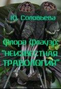 "Обложка книги ""Неизвестная Травология"""