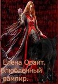 """Обложка книги """"Влюбленный вампир 2"""""""