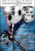 "Обложка книги ""Суррогатный дедушка Одесского разлива"""