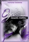 """Обложка книги """"Ода нашей любви"""""""