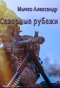 """Обложка книги """"Северные рубежи  - приквел к """"Теперь ты в армии"""""""""""