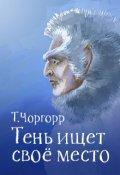 """Обложка книги """"Тень ищет своё место"""""""