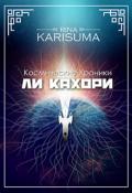 "Обложка книги ""Ли Кахори: Космические хроники #1"""