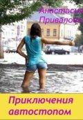 """Обложка книги """"Приключения автостопом и уникальные личности."""""""