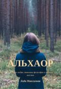"""Обложка книги """"Альхаор"""""""