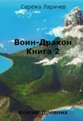 "Обложка книги ""Воин-Дракон (книга 2)"""