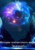 "Обложка книги ""История неизвестного мира - Зилерон! """