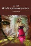 """Обложка книги """"Исида: кровавый ритуал"""""""