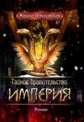 """Обложка книги """"Тайное правительство. Империя """""""