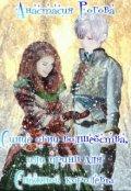 """Обложка книги """"Синие огни волшебства, или принц для Снежной королевы"""""""