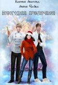 """Обложка книги """"Новогоднее приключение"""""""