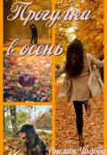 """Обложка книги """"Прогулка в осень"""""""
