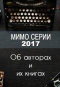 """Обложка книги """"Мимо серии 2017. Авторы и их книги"""""""