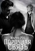 """Обложка книги """"Порочная связь"""""""