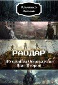 """Обложка книги """"Раодар (дартвуд2)"""""""