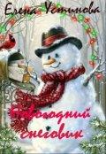 """Обложка книги """"Новогодний снеговик"""""""