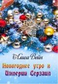 """Обложка книги """"Новогоднее утро в Империи Серзаил"""""""