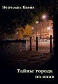"""Обложка книги """"Тайны города из снов"""""""
