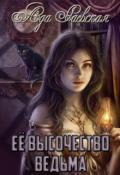 """Обложка книги """"Её высочество Ведьма"""""""