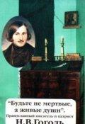 """Обложка книги """"Будьте не мертвые, а живые души. Н. В. Гоголь"""""""