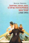 """Обложка книги """"Защитник святых икон Нестор"""""""