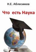 """Обложка книги """"Что есть Наука"""""""
