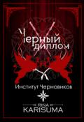 """Обложка книги """"Черный диплом. Институт Черновиков"""""""