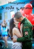 """Обложка книги """"3 года и армия"""""""