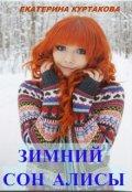 """Обложка книги """"Зимний сон Алисы"""""""