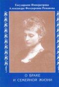 """Обложка книги """"Императрица Александра. О браке и семейной жизни"""""""