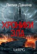 """Обложка книги """"Хроники Зла"""""""