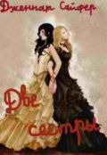 """Обложка книги """"Две сестры"""""""