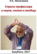 """Обложка книги """"Спроси профессора о науке, химии и вообще..."""""""